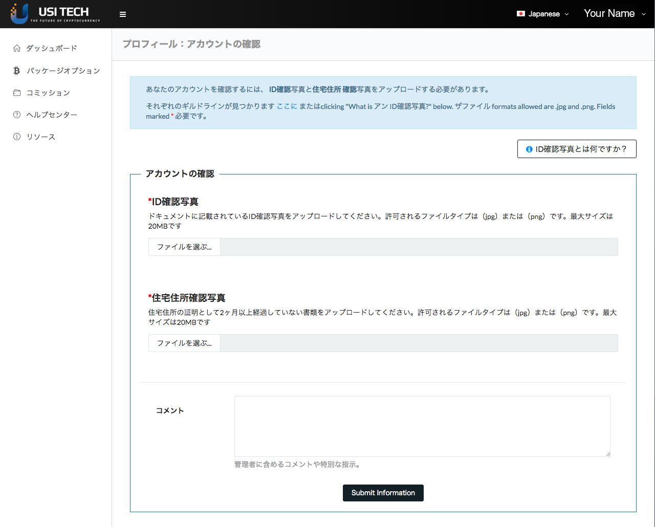 USI-TECH ID確認写真のアップロード画面