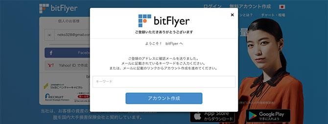 bitFlyer:本人確認メール