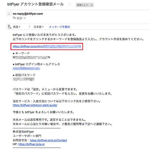 bitFlyer:キーワード取得