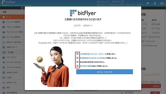 bitFlyer:アカウント登録完了