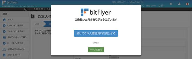 bitFlyer:続けてご本人確認資料を提出する