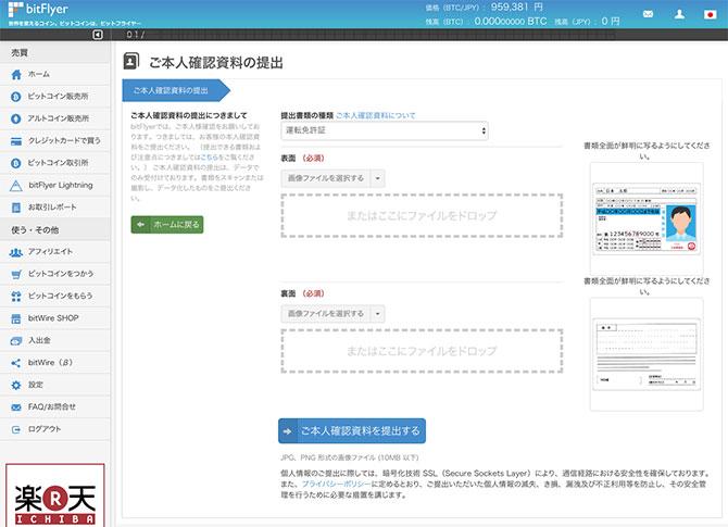 bitFlyer:身分証明書アップロード