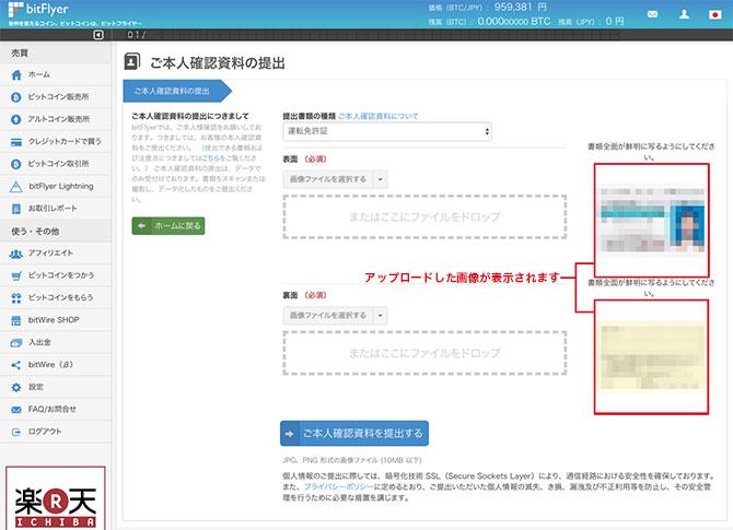 bitFlyer:身分証明書アップロード完了