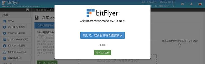 bitFlyer:続けて取引目的等を確認する