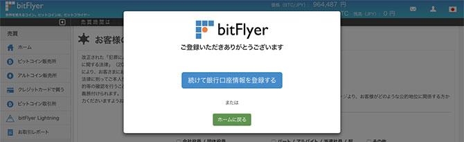 bitFlyer:続けて銀行口座情報を登録する
