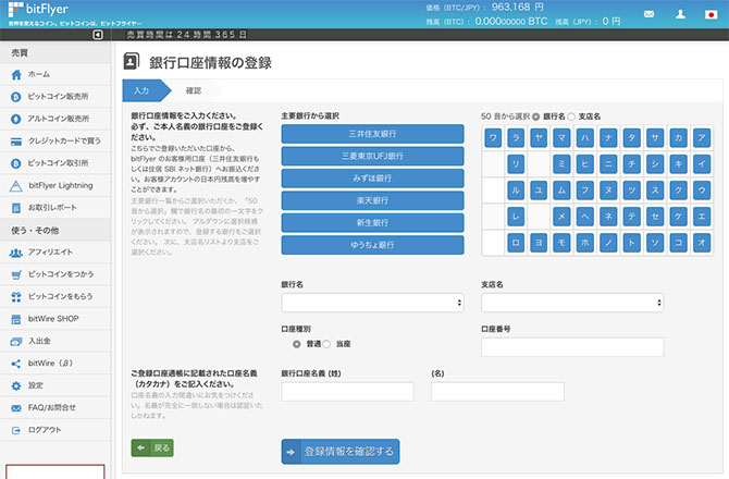 bitFlyer:銀行口座情報の登録