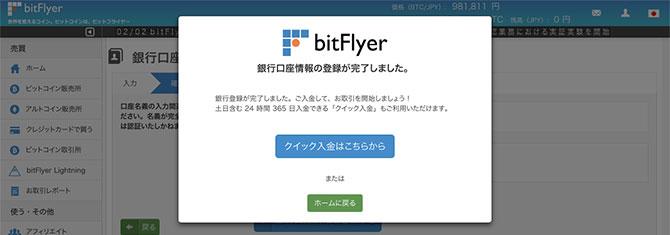 bitFlyer:クイック入金はこちら