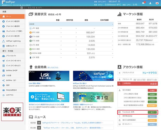 bitFlyer:ホーム画面