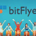 【2018年最新版】ビットフライヤー(bitFlyer)完全マニュアル