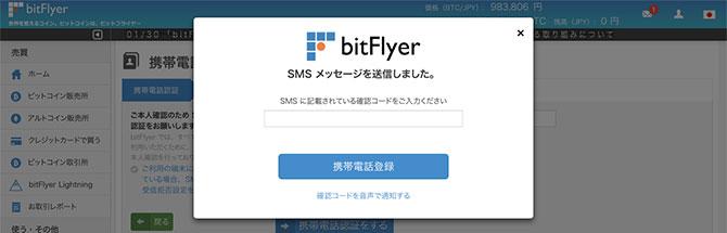 bitFlyer:携帯電話認証のSMSメッセージ送信