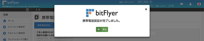 bitFlyer:携帯電話認証完了