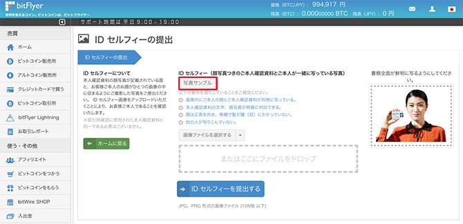 bitFlyer:ID セルフィーの提出