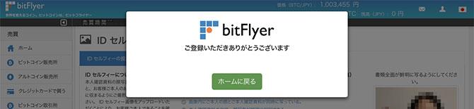 bitFlyer:ID セルフィーの提出完了