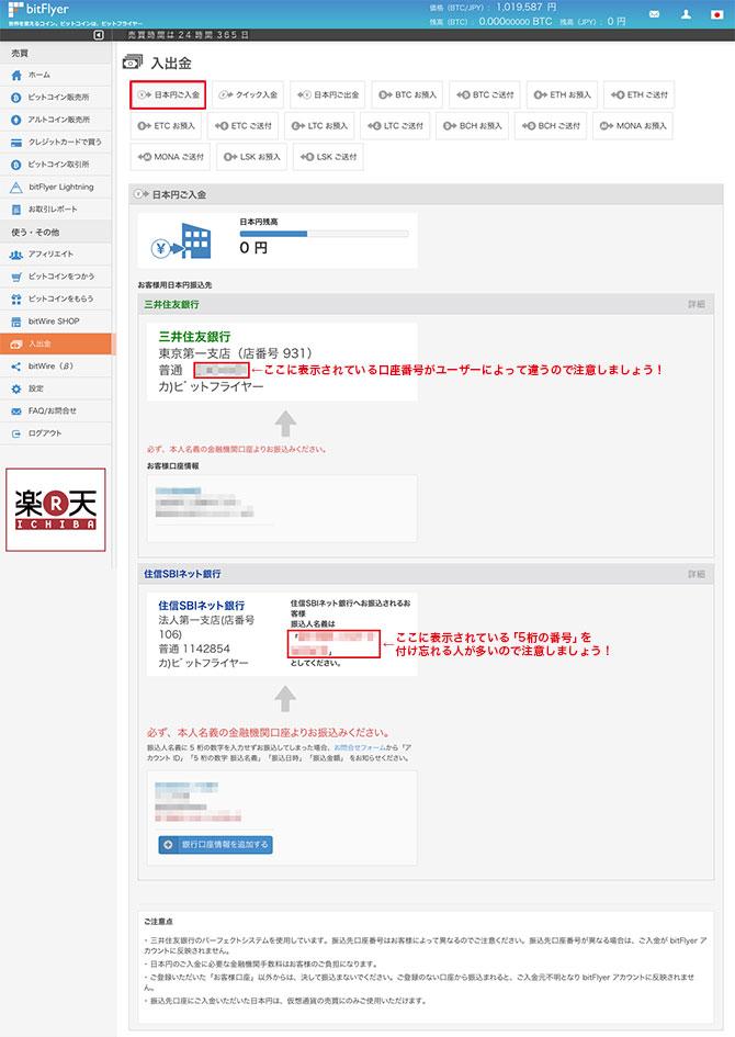 bitFlyer:日本円ご入金