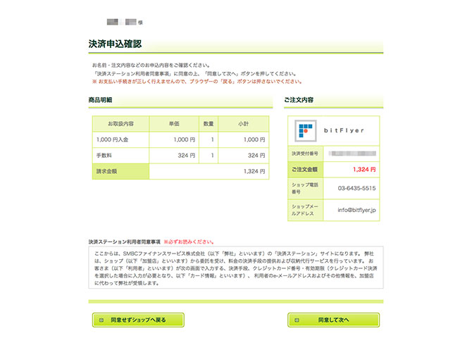bitFlyer:決済申込確認画面