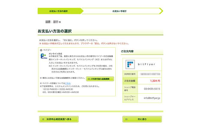 bitFlyer:お支払い方法の選択