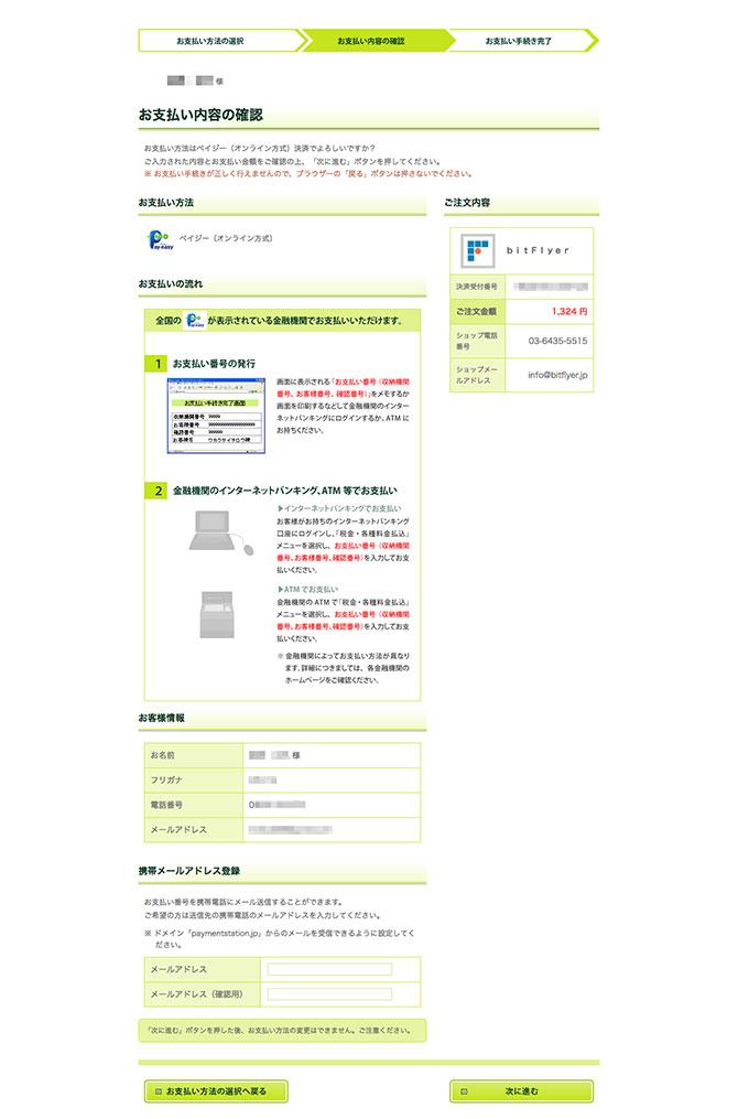 bitFlyer:お支払い内容の確認