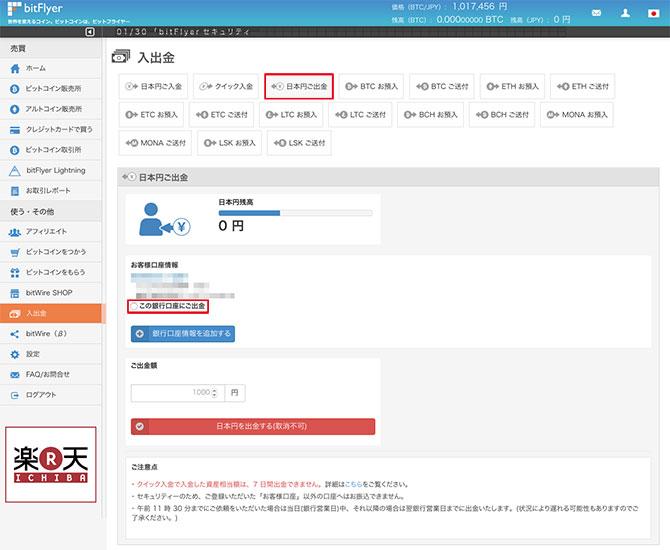 bitFlyer:日本円ご出金