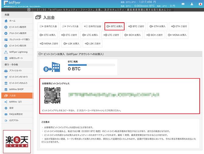 bitFlyer:BTCお預入