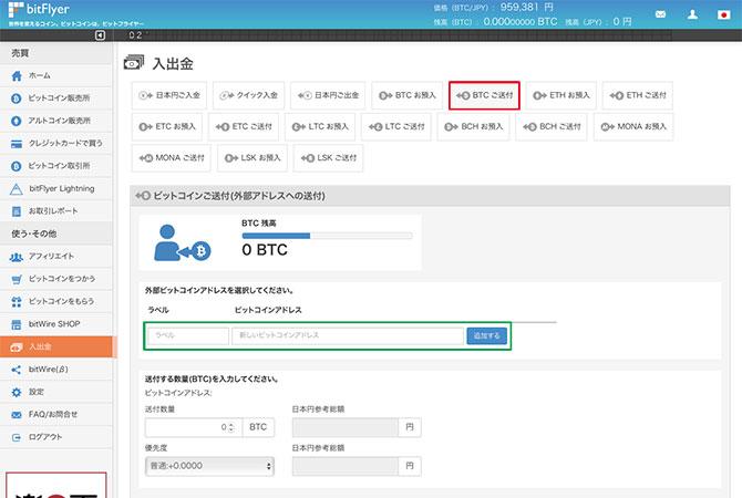 bitFlyer:BTCご送付