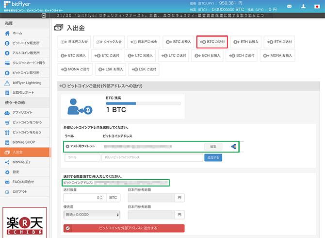 bitFlyer:ビットコインアドレス登録完了