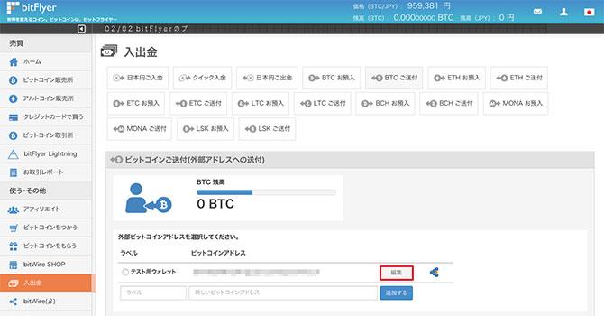 bitFlyer:ビットコインアドレスの編集