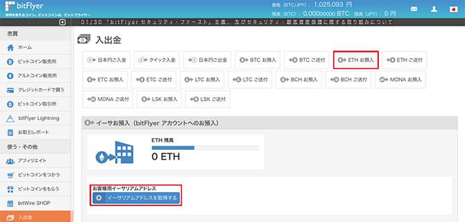 bitFlyer:ETHお預入