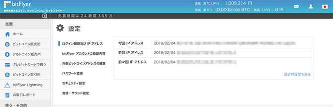 bitFlyer:ログイン履歴およびIPアドレス