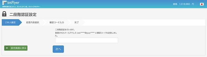 bitFlyer:二段階認証設定を変更する