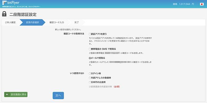 bitFlyer:二段階認証設定
