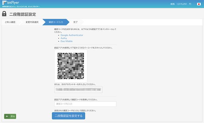 bitFlyer:スマホの認証アプリを使う