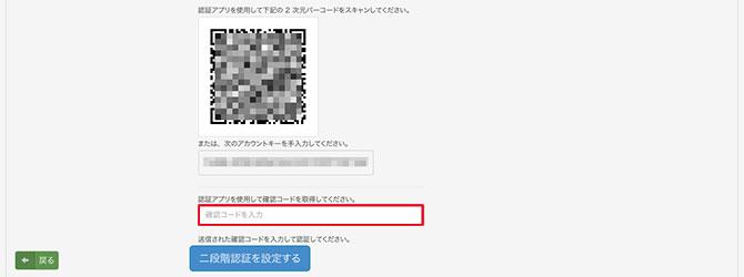 bitFlyer:二段階認証を設定する