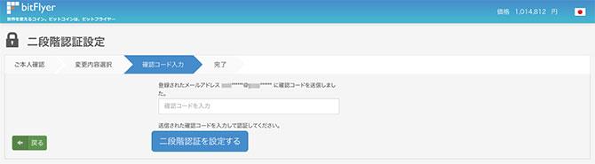 bitFlyer:メールで受け取る