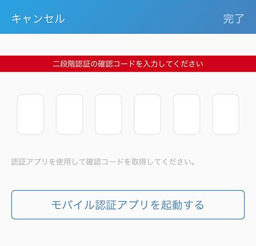 bitFlyerアプリ:モバイル認証アプリ