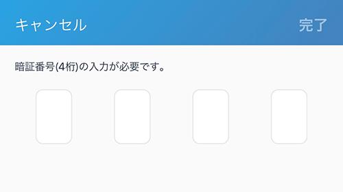 bitFlyerアプリ:4桁パスワード