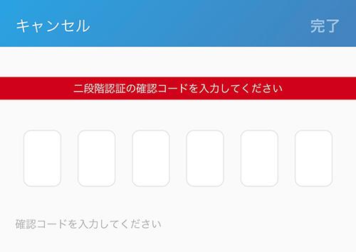 bitFlyerアプリ:メール認証