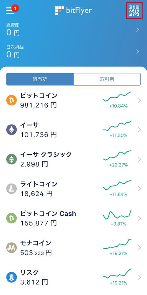 bitFlyerアプリ:ホーム画面