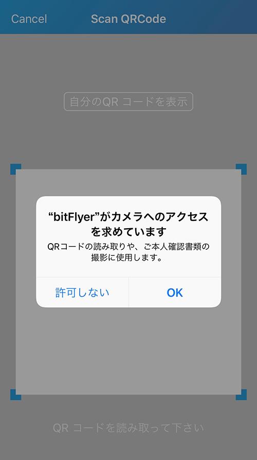 bitFlyerアプリ:QRコード読み取り