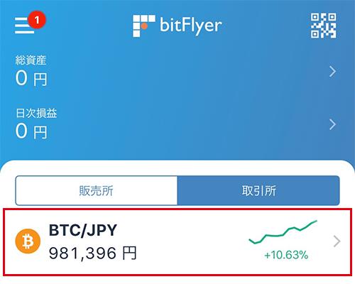 bitFlyerアプリ:取引所