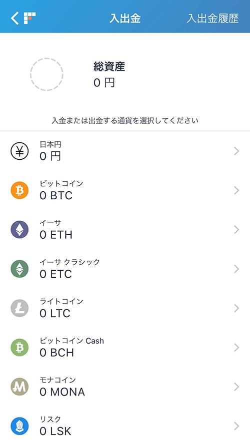 bitFlyerアプリ:総資産