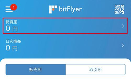 bitFlyerアプリ:ホーム画面(総資産)