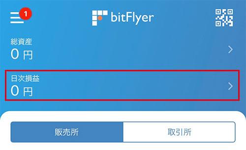 bitFlyerアプリ:ホーム画面(日次損益)