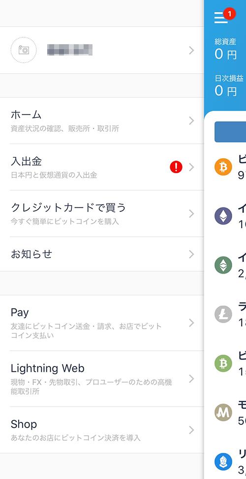 bitFlyerアプリ:メニュー