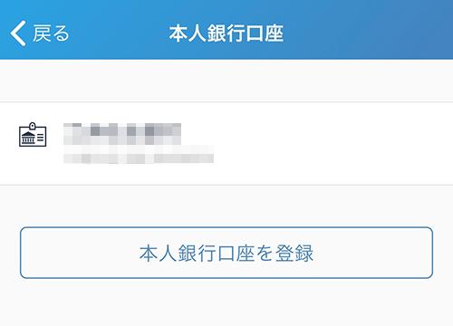 bitFlyerアプリ:銀行口座情報確認