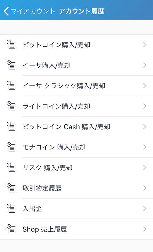 bitFlyerアプリ:アカウント履歴