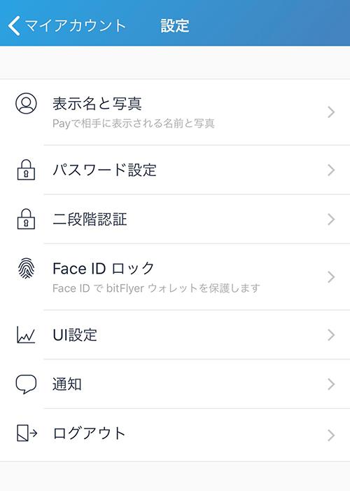bitFlyerアプリ:設定