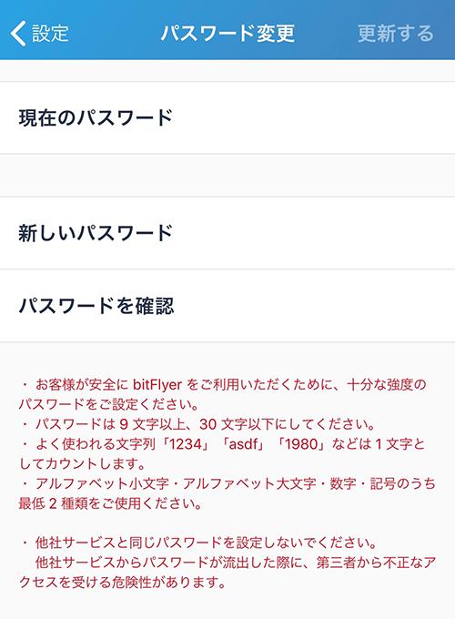 bitFlyerアプリ:パスワード設定