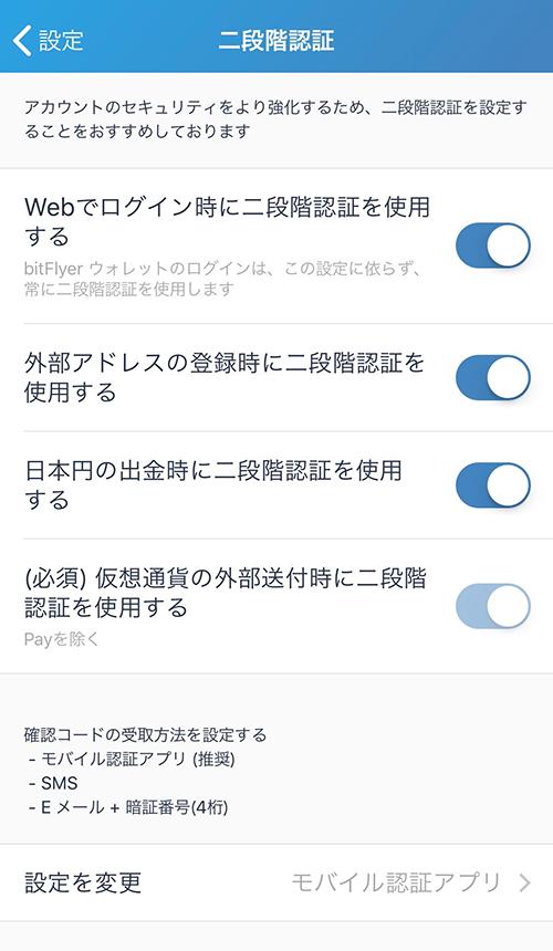bitFlyerアプリ:二段階認証