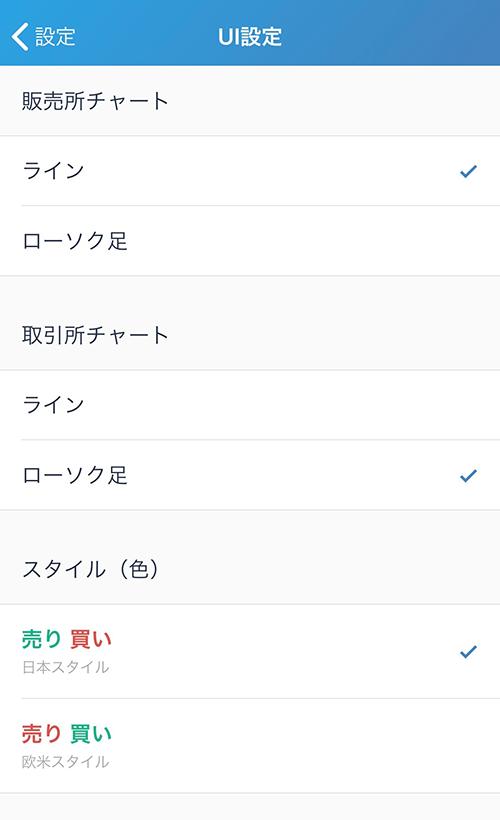 bitFlyerアプリ:UI設定