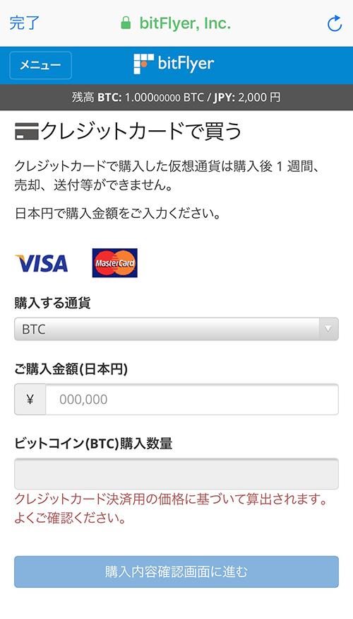 bitFlyerアプリ:クレジットカードで買う